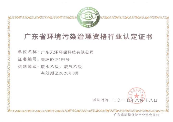 广东省环境污染治理资格证行业认定书