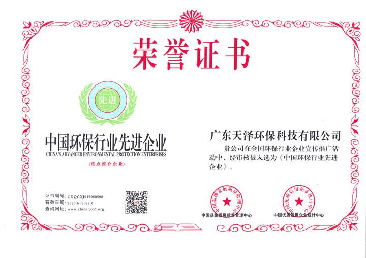 中国环保行业先进企业